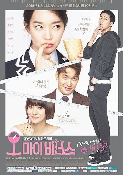 film drama korea oh hani photos added new posters for the korean drama oh my