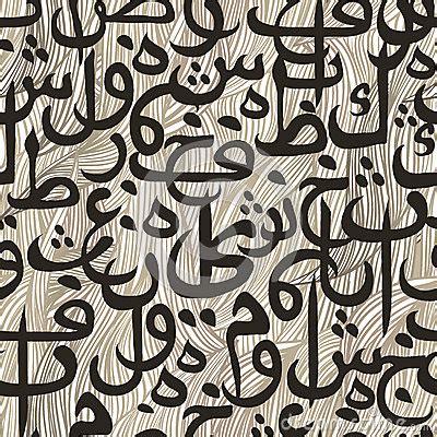 arabic font pattern seamless pattern ornament arabic calligraphy style stock