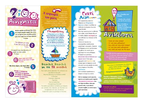 child book layout design kids magazine cin