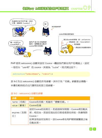 agile web development with rails 5 1 books 新書介紹 網昱多媒體