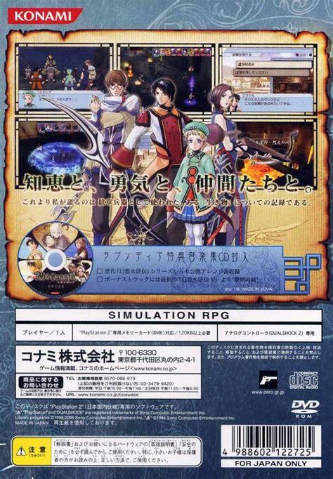 suikoden iii faqwalkthrough for playstation 2 by dan suikoden tactics box shot for playstation 2 gamefaqs