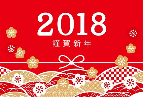 new year japan 2018 all you need to about japan s nengajo new year s