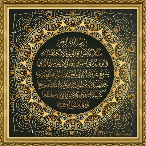ayat al kursi quran ayat al kursi al baqarah  aay