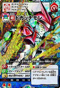Digimon Card Template by Digimon Universe Appli Monsters Card Wikimon The