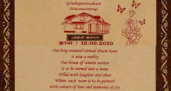 Housewarming Invitation India Congratulations Shreenithi On Your New Home 1485451