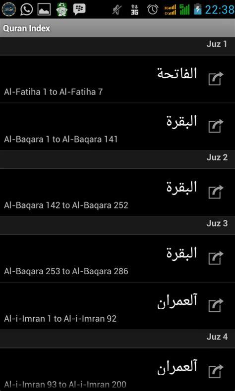 Mushaf Al Hadi aplikasi al qur an android terbaik 2014 part 1 android