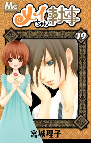 Asari Chan Vol 19 vo mei chan no shitsuji jp vol 19 miyagi riko miyagi riko メイちゃんの執事 news
