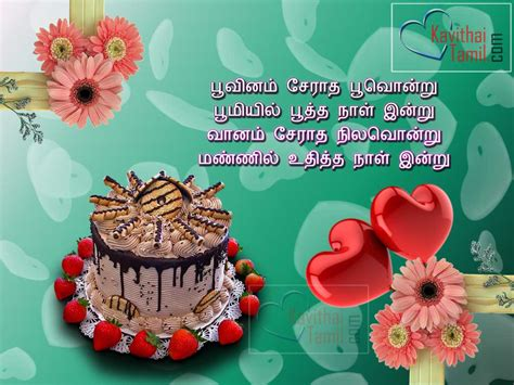 Wedding Wishes Lines In Tamil by Iniya Pirantha Naal Vazhthukal Happy Birthday Poem Lines