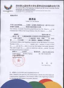 invitation letter format for thailand visa notice on the 26th summer universiade shenzhen