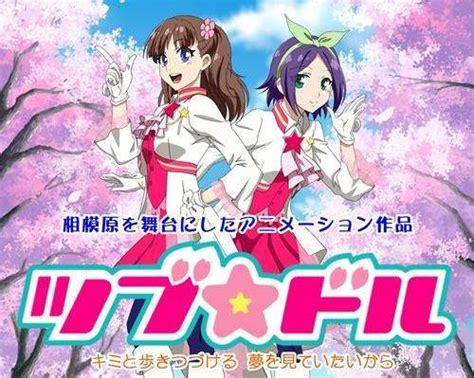 anime about idol singer kawaii b idol anime kawaii b