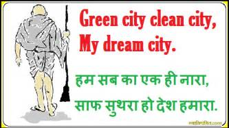 Swachh bharat poster in english slogans on cleanliness in hindi