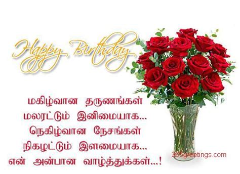 Wish You Happy Birthday In Tamil Language Beautiful Tamil Birthday Wish From 365greetings Com
