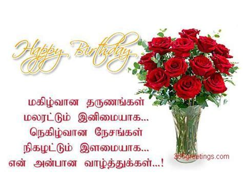 Beautiful Tamil Birthday Wish From 365greetings.com
