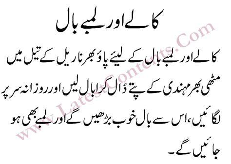 www long hair tips in urdu white hair tips in urdu www pixshark com images