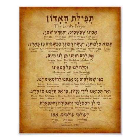 in hebrew the lord s prayer in hebrew myideasbedroom