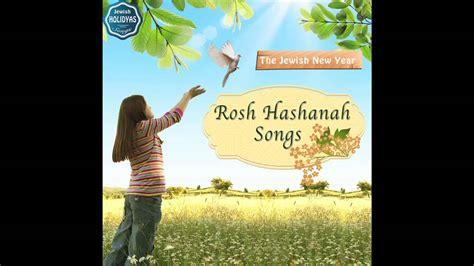 l shana tova tikatevu rosh hashanah songs youtube