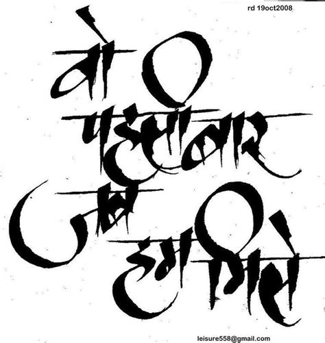 tattoo fonts in hindi 24 best images on calligraphy fonts