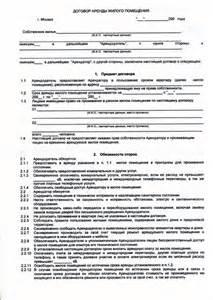 бланк соглашение о расторжении договора аренды квартиры