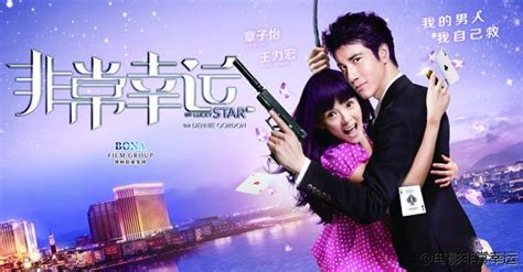 film china my lucky star my lucky star theme song wang lee hom zhang ziyi film