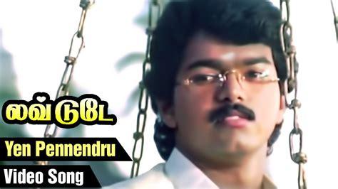 film love today yen pennendru video song love today tamil movie vijay