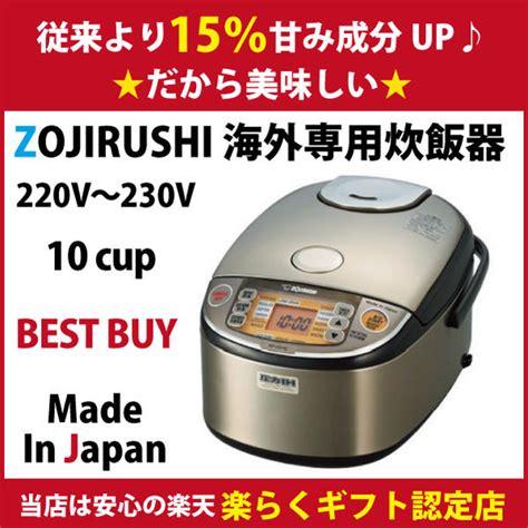 induction cooker made in japan upswing rakuten global market zojirushi induction heating pressure rice cooker warmer made
