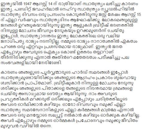 Essay About Republic Day In Kannada Language by Essay Writing On Republic Day In Kannada Language 187 Original Content