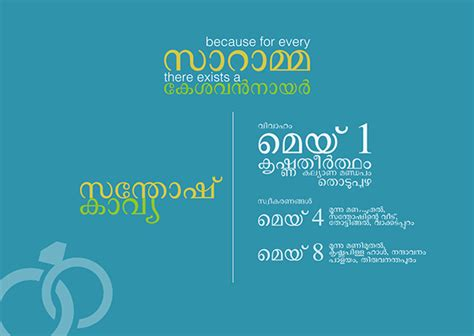 wedding invitation card malayalam christian kerala wedding cards studio design gallery