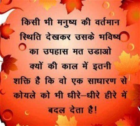 fb quotes in hindi fb sayings and quotes hindi quotesgram