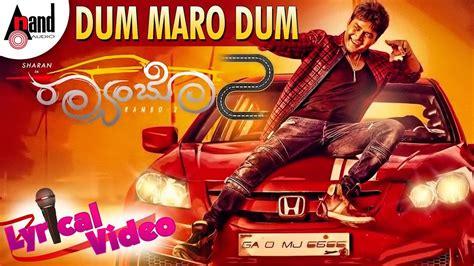 rambo film songs dum maro dum lyrics rambo 2 arjun janya lyrics kart