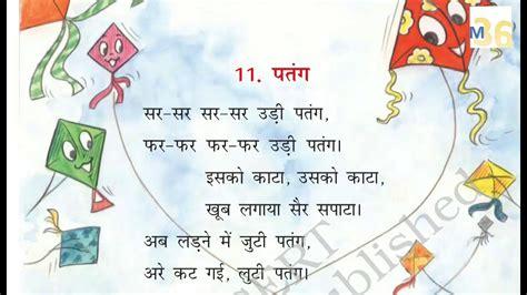 biography rahim hindi language patang पत ग class 1 ncert musical poem youtube