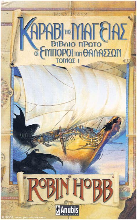 Ship Of Magic howe illustrator portfolio home printed