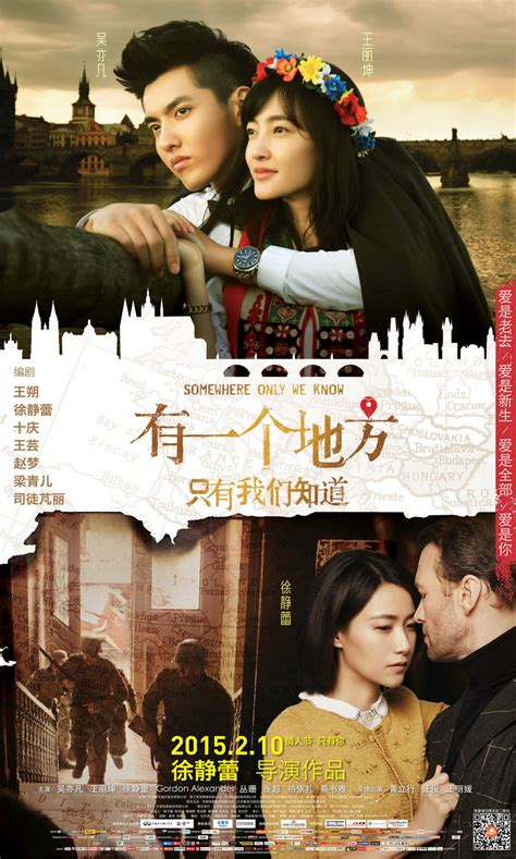 film cina somewhere only we know chinese film somewhere only we know released today