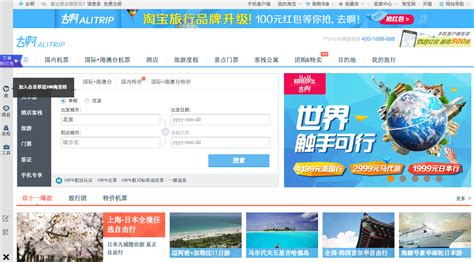 alibaba latest news alibaba launching new alitrip travel brand going head to