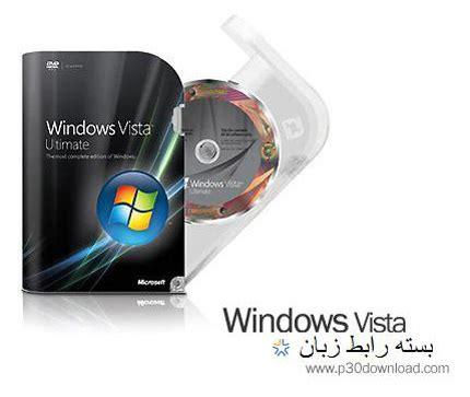 10938 Gamis Vista by Windows Vista Language Interface Pack A2z P30