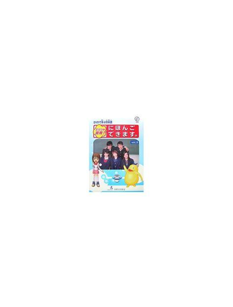 erin challenge erin ga chosen nihongo dekimasu 3 w dvd erin s