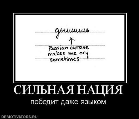 Russian Language Meme - russian language by mur murrr on deviantart