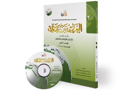 Al Arabiyah Baina Yadaik Jilid 4 Bagian 1 kitab al arabiyah baina yadaik 4 jilid terbaru arabic quantum learning kursus