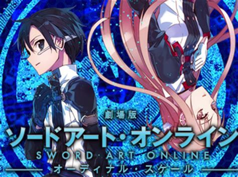 sword art online film 2017 sword art online movie titled ordinal scale slated for