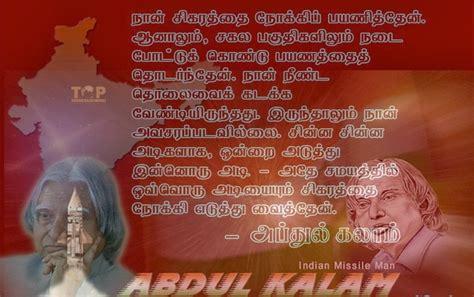 fb quotes in tamil facebook quotes in tamil quotesgram