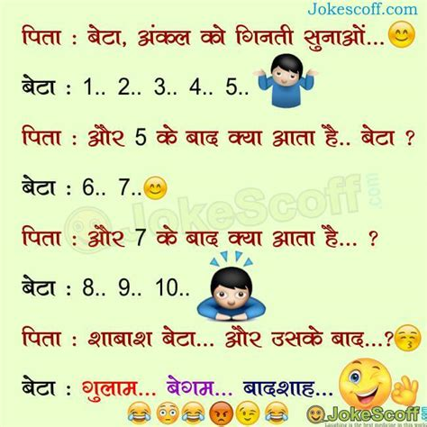 hindi jokes funny jokes in hindi for kids and adults ह द ज क स funny hindi jokes sms lol pics for
