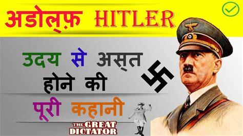 adolf hitler biography video hindi adolf hitler biography hindi एड ल फ ह टलर क ज वन पर चय