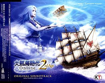Cd Second Original uncharted waters 2nd age original soundtrack cd soundtrack from uncharted waters