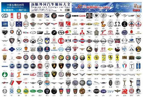 Auto Logo China by 7 Best Photos Of Car Brands Logos Car