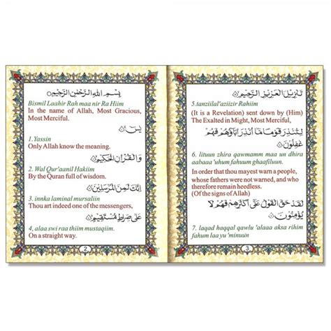 alhamdu surah surah al fatiha transliteration and translation