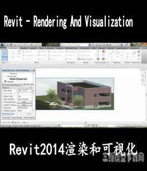 revit visualization tutorial revit2014渲染和可视化教程 revi trendering and visualization 其它