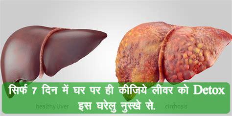 Liver Detox And Diarrhea by ल वर क सफ ई और Detoxification क आस न उप ए Liver Detox