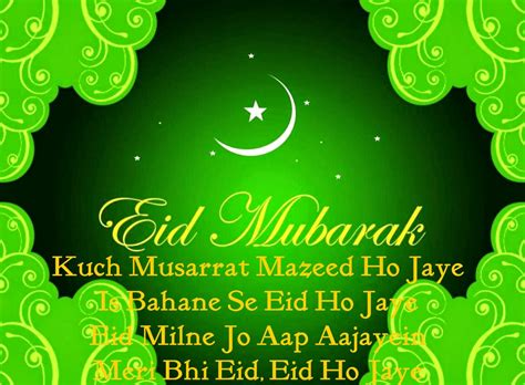 happy bakra eid mubarak 2015 shayari in hindi happy