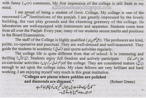 My Day Essay by Pak Education Info My Day At College Essay For F A Fsc B A Bsc Advance Ideal