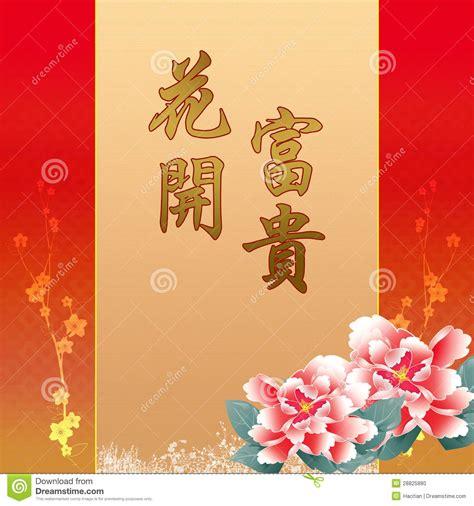 chinese new year card peony stock photo image 28825880