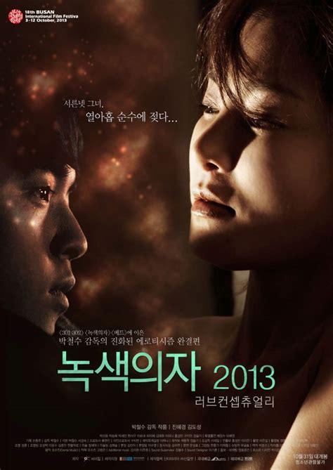 film korea green chair ask k pop teaser released for the korean movie green